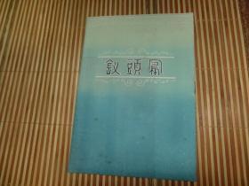 钗头凤 上海长江大院