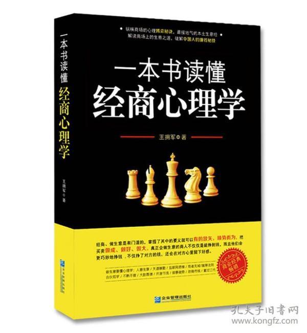 9787516412008一本书读懂经商心理学