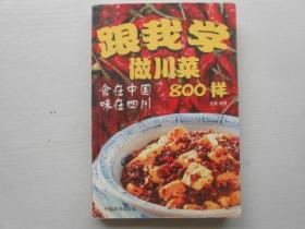 跟我学做川菜800样
