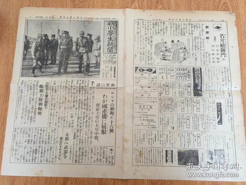 1937年11月26日【大每 小学生新闻】:高松宫、久迩宫两殿下杭州湾敌前上陆观战,南京上空的空中大战,
