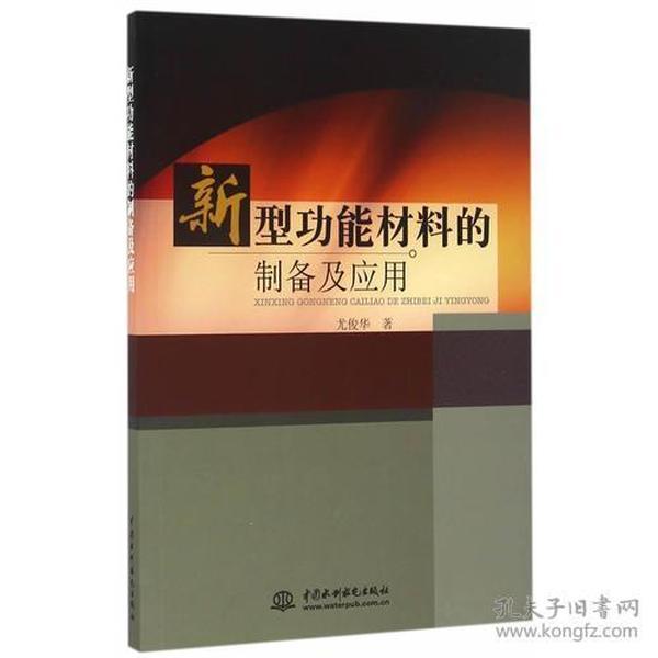 9787517046523新型功能材料的制备及应用