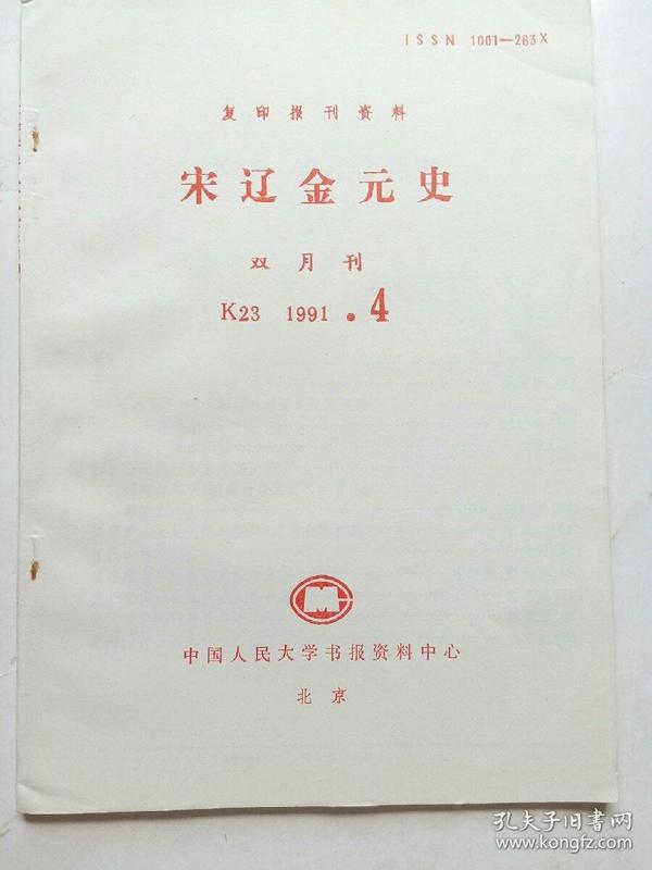 复印报刊资料:宋辽金元史(双月刊  K23  1991.4)