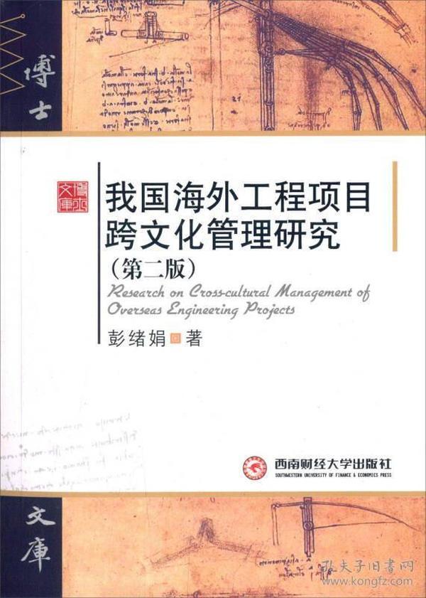 我国海外工程项目跨文化管理研究