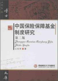 R-中国保险保障基金制度研究