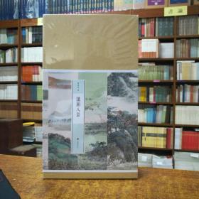潇湘八景(套装共8册)