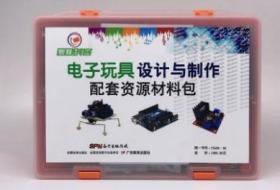 电子玩具设计与制作 配套资源材料包