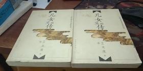 中国古典文学名著精品集  儿女英雄传 上下