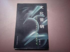 文化营销   绍兴旅游业文化营销战略研究