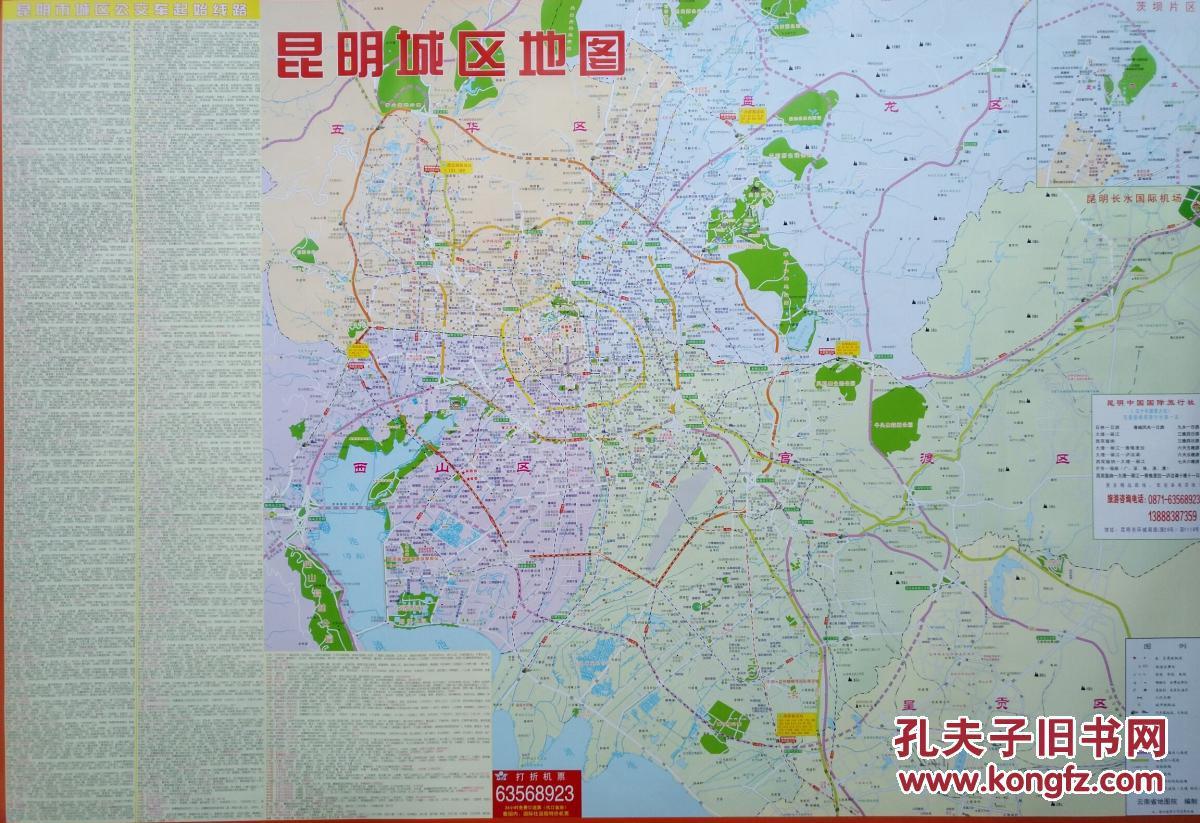 昆明市城区图 2018年 昆明地图 昆明市地图 昆明旅游图