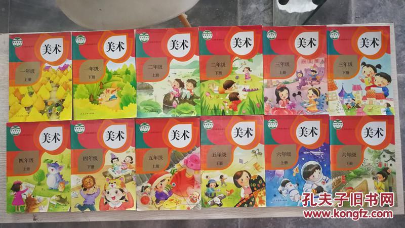 课本版小学年级1-6小学上下册美术12本全套教人教第一衢州图片