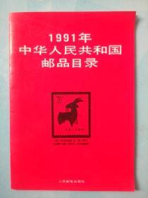 1991年中华人民共和国邮票目录包邮快递