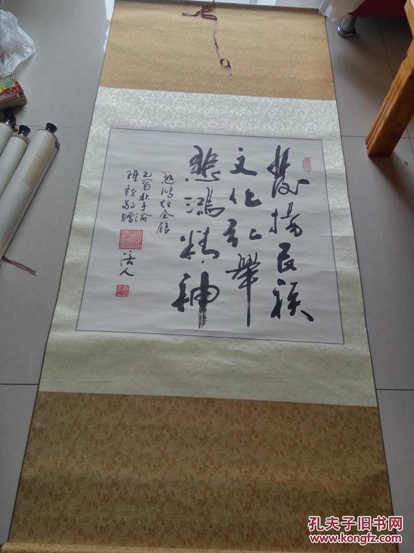 著名重庆书法家杨昌永书法图片