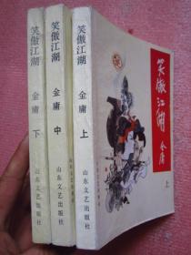 《笑傲江湖》(上中下)山东文艺出版社、1994年初版初印【品佳干净】