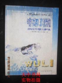 【老课本怀旧收藏 】2000年版:全日制普通高级中学教科书(试验修订本·必修) 物理 第一册