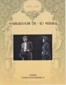 中国原创音乐剧《简.爱》唱段精选