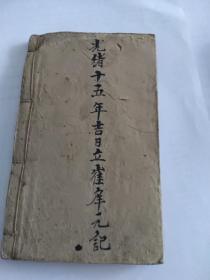 线装旧书第5册