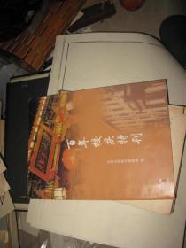 (北京大学)百年校庆特刊1898~1998