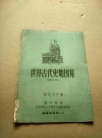 世界古代史地图集(苏联中学用