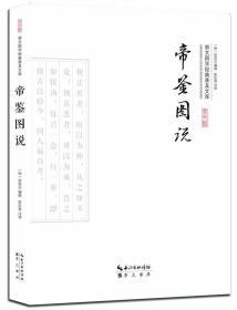 帝鉴图说--崇文国学经典普及文库