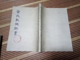 黄氏纪效新书(下卷)