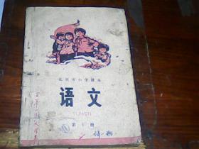 北京市小学课本 语文 第十册 有语录
