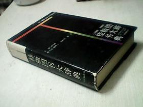 桂版图书大辞典1952-1992