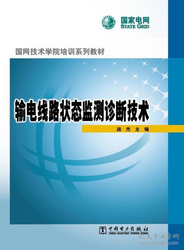国网技术学院培训系列教材:输电线路状态监测诊断技术