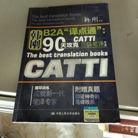 90天攻克CATTI 三级笔译