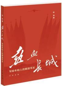热血长城写给年轻人的解放军史