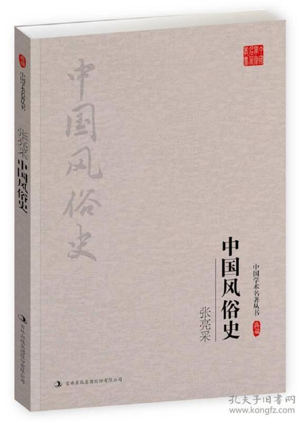 中国学术名著丛书:中国风俗史