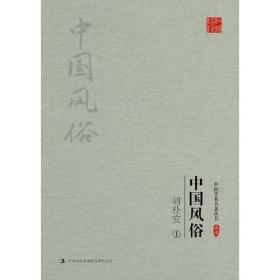 胡朴安:中国风俗(上、下)