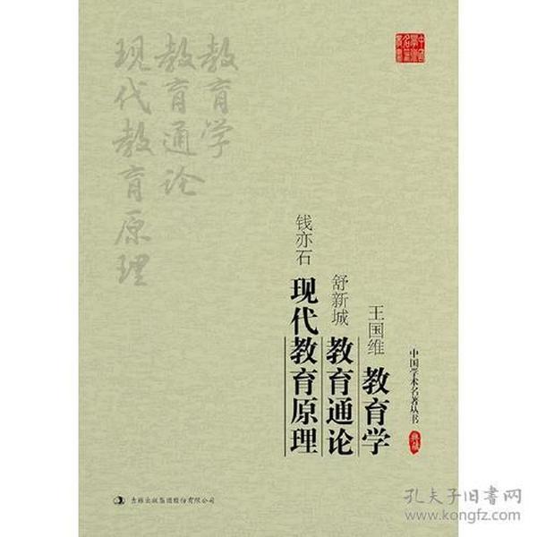 王国维:教育学 舒新城:教育通论 钱亦石:现代教育原理