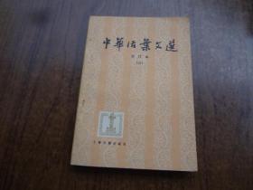 中华活页文选   (五)  9品