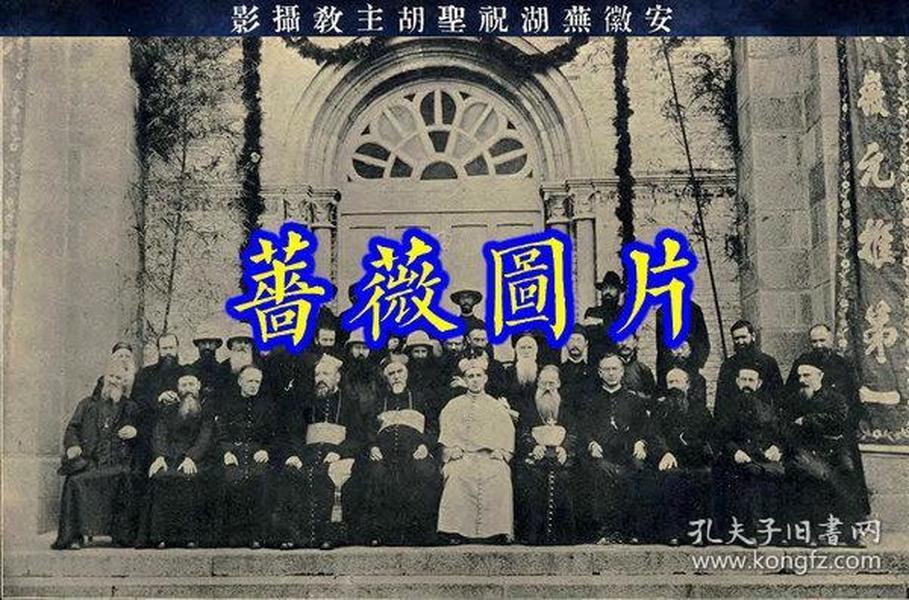 民国十二年安徽芜湖祝圣胡主教摄(翻拍)