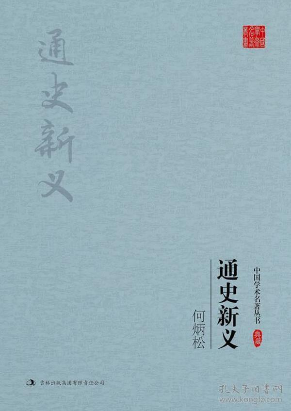 中国学术名著丛书典藏:通史新义