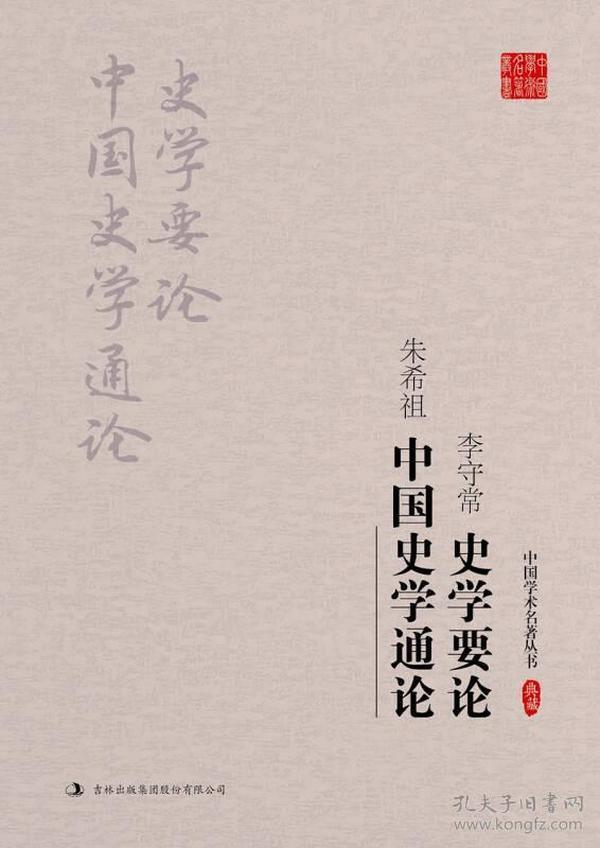 李守常·史学要论 朱希祖·中国史学通论