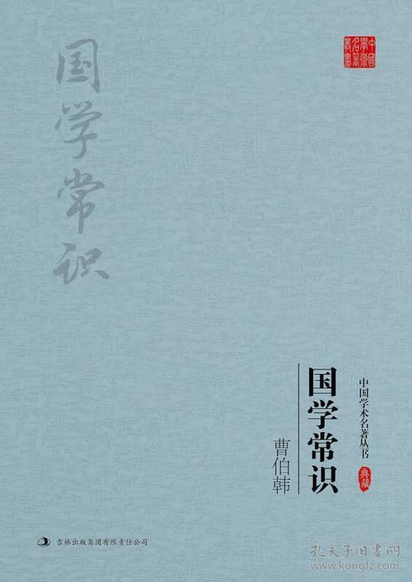 曹伯韩:国学常识