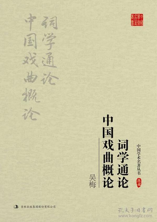 吴梅:词学通论 中国戏曲概论