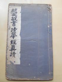 民国14年,珂罗版【赵文敏书法华经真迹】文明书局