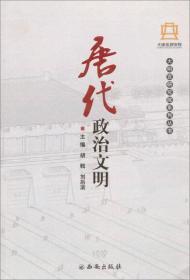 唐代政治文明