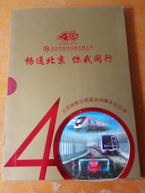 畅通北京 你我同行 1970-2010 (光盘一张)