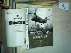 自由开火地带:美国海豹突击队越南战记.