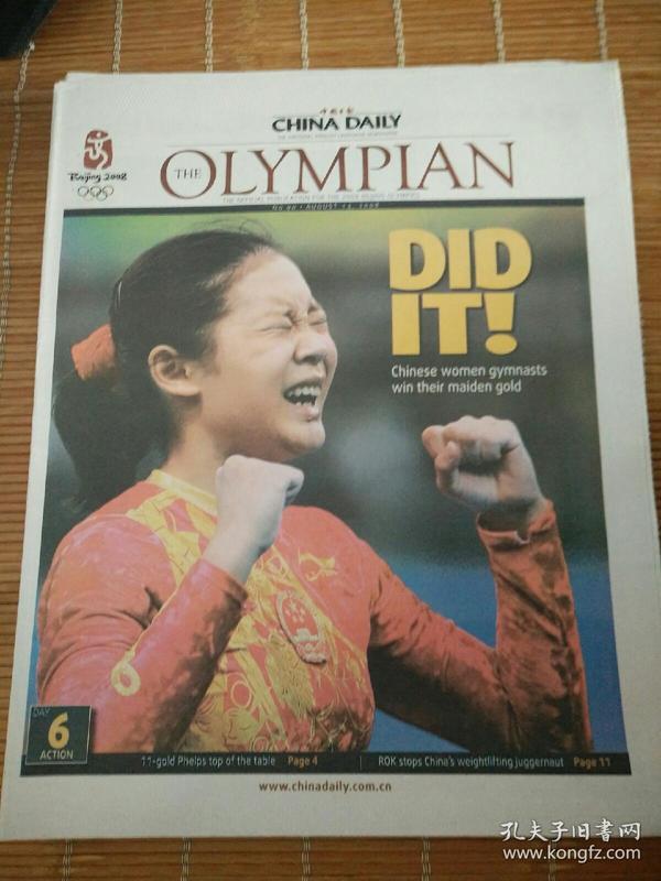 奥运会报纸~中国日报英文版(4开16版+16版)第90期