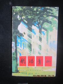 1972年一版一印:朝阳青松 【叙事诗】