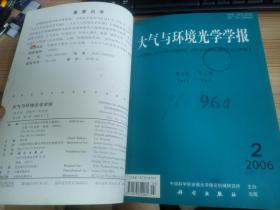 大气与环境光学学报(双月刊)   2006年第1-3期(3期) 合订本