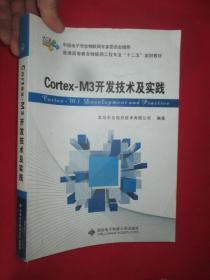 Cortex-M3开发技术及实践     【16开】
