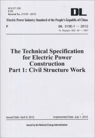 DL 5190.1-2012 电力建设施工技术规范·第1部分:土建结构工程(代替SDJ 69-1987)(英文版)
