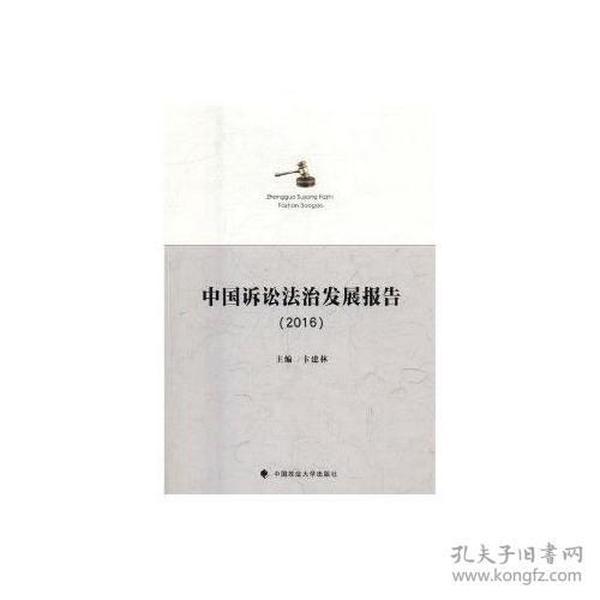 2016中国诉讼法治发展报告