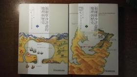 福尔摩沙详尽的地理与历史 (精装特大开本,两册全,绝对低价,绝对好书,私藏品好,自然旧)