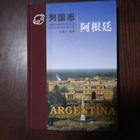 列国志:阿根廷(精装本,无人使用过)